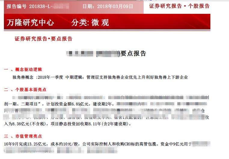 亚太药业研报.png